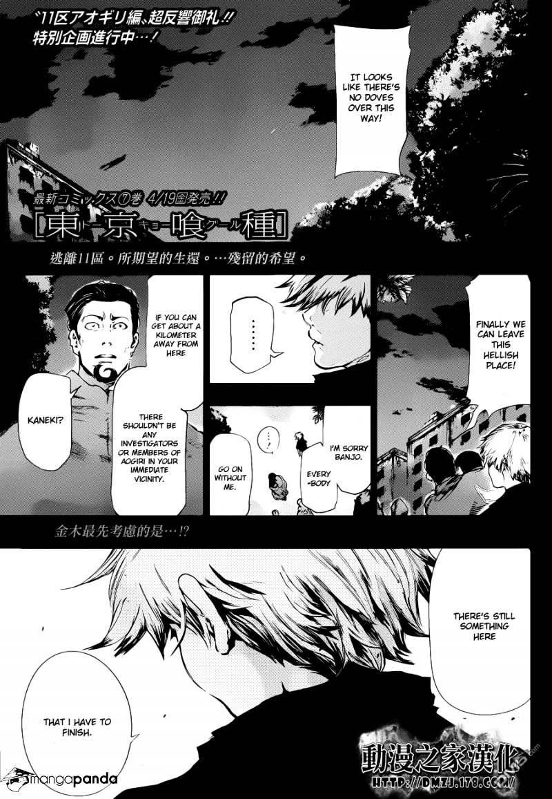 Tokyo Ghoul Chapter 72  Online Free Manga Read Image 2