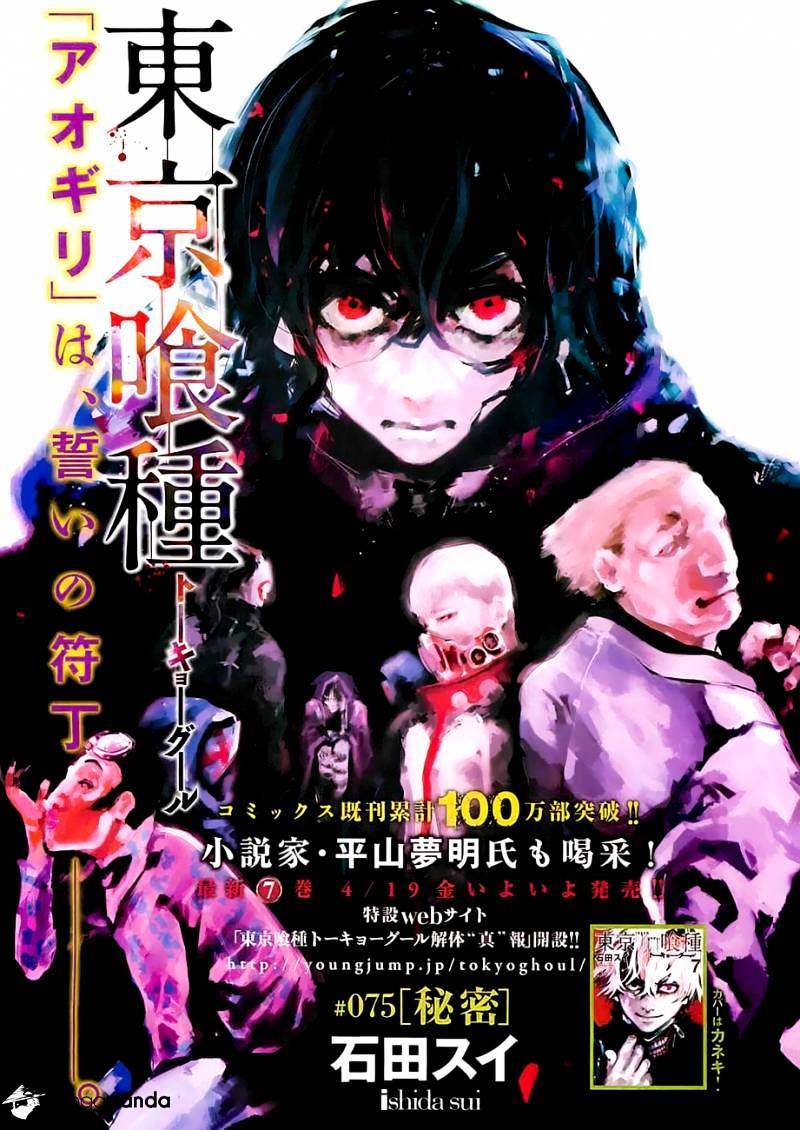 Tokyo Ghoul Chapter 75  Online Free Manga Read Image 2