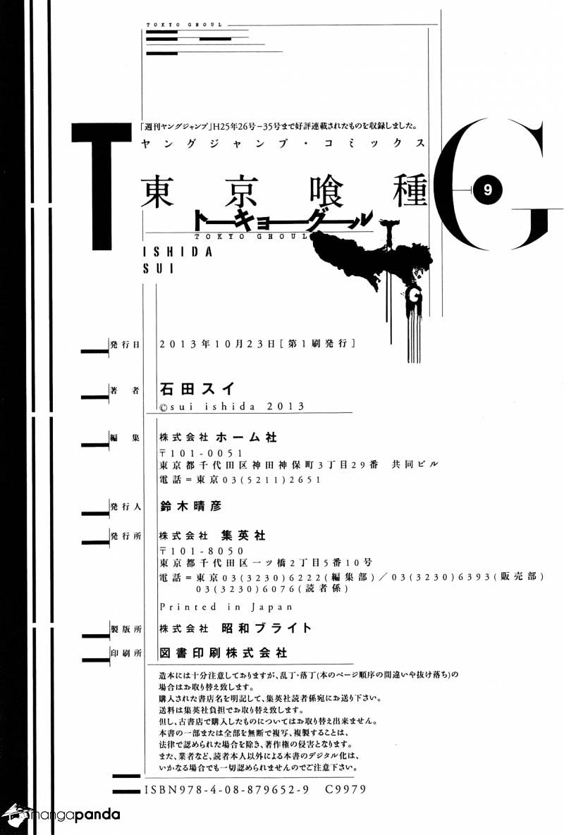 Tokyo Ghoul Chapter 89  Online Free Manga Read Image 28