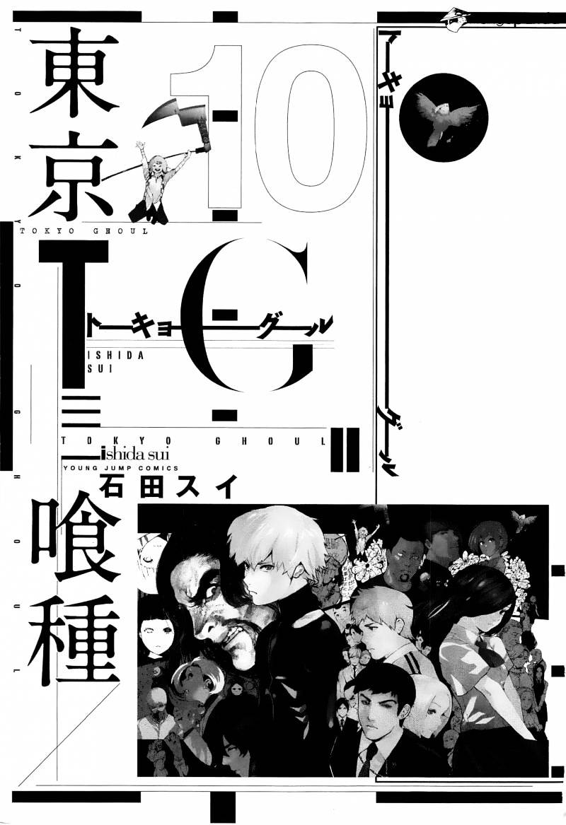 Tokyo Ghoul Chapter 90  Online Free Manga Read Image 5