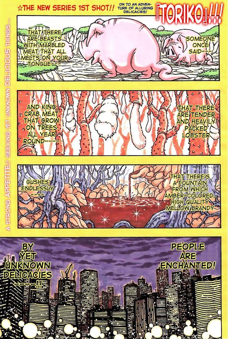 Toriko Chapter 1  Online Free Manga Read Image 1