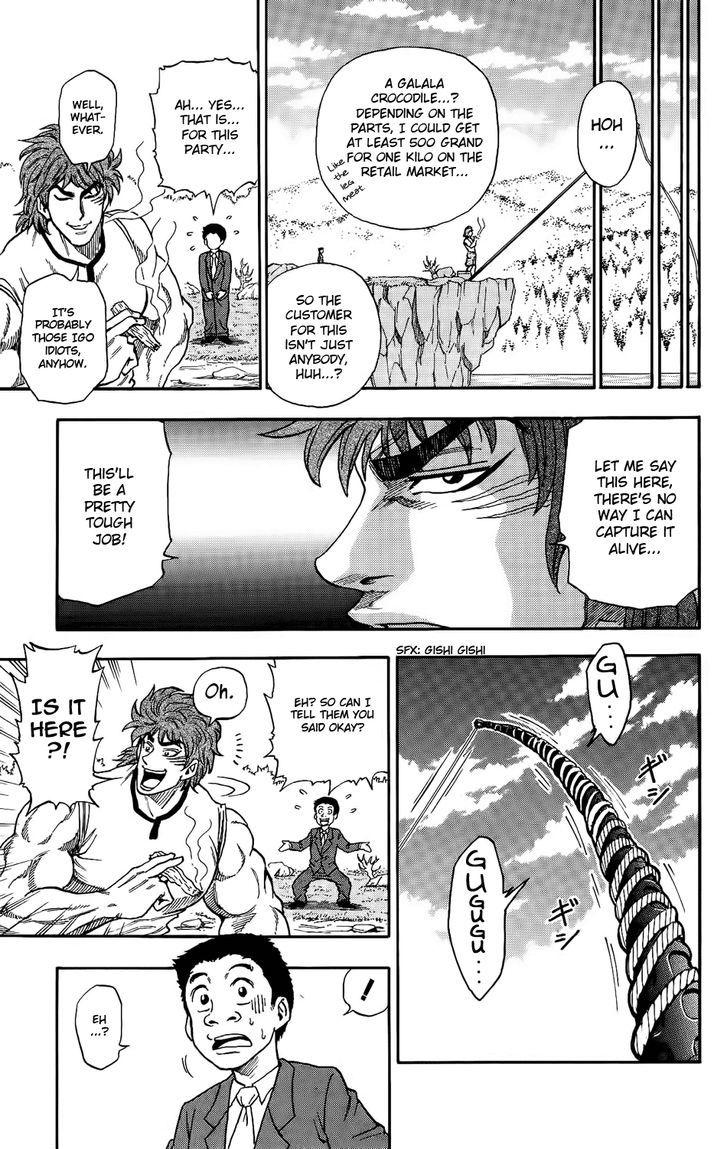 Toriko Chapter 1  Online Free Manga Read Image 16