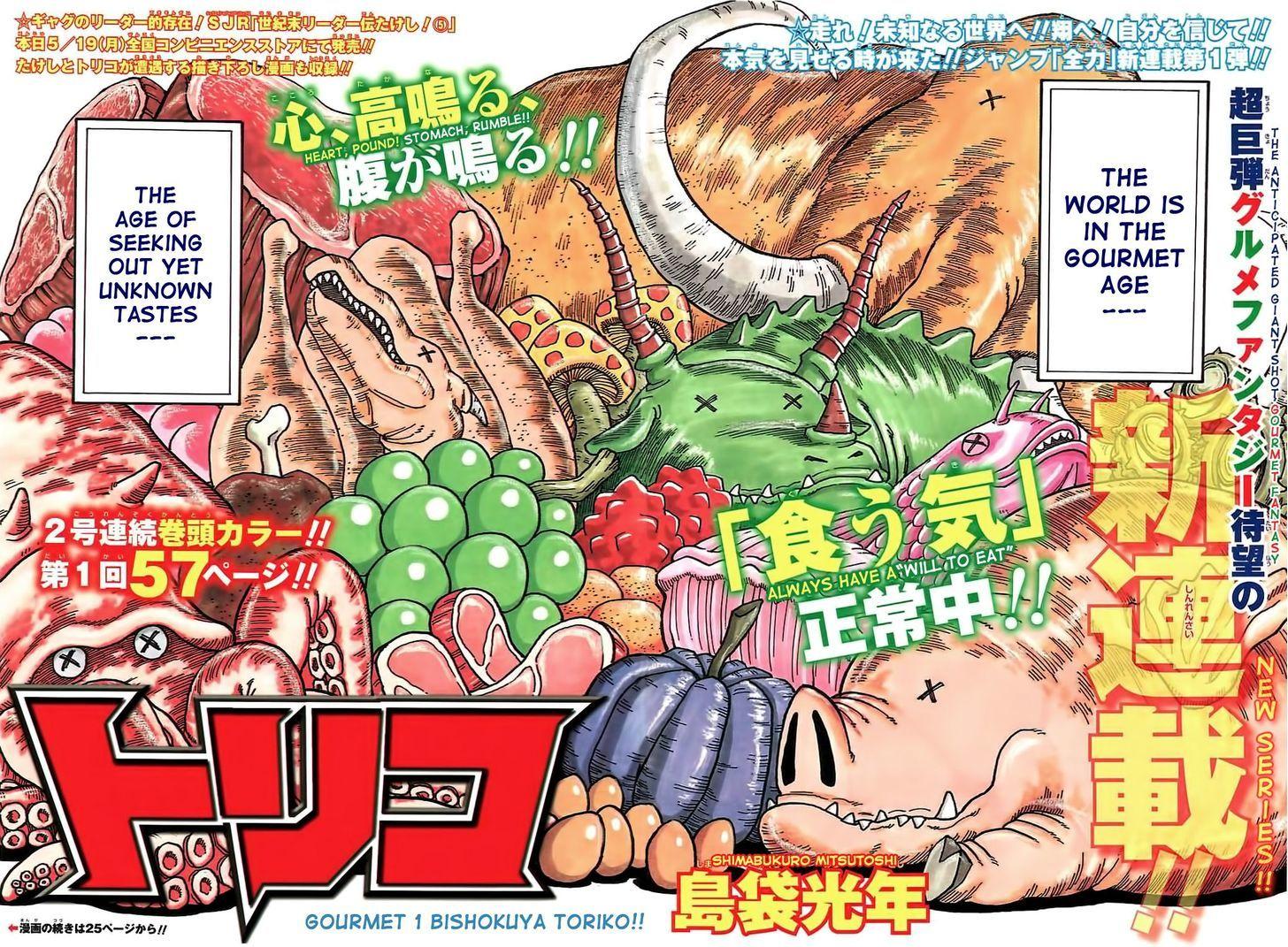 Toriko Chapter 1  Online Free Manga Read Image 2