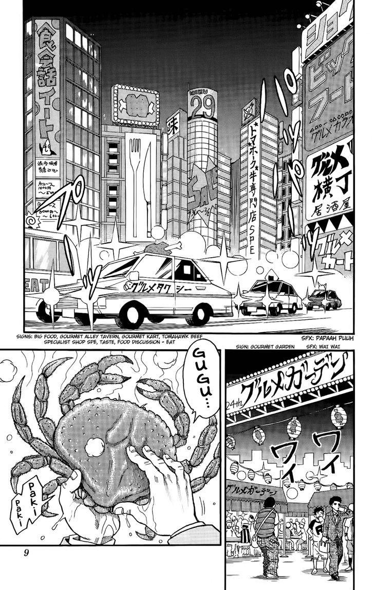 Toriko Chapter 1  Online Free Manga Read Image 3