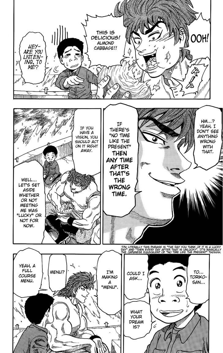 Toriko Chapter 1  Online Free Manga Read Image 34