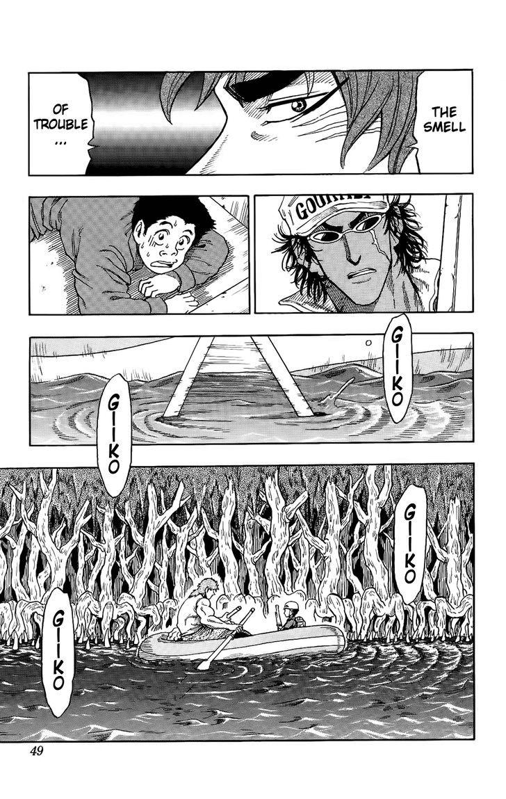 Toriko Chapter 1  Online Free Manga Read Image 40
