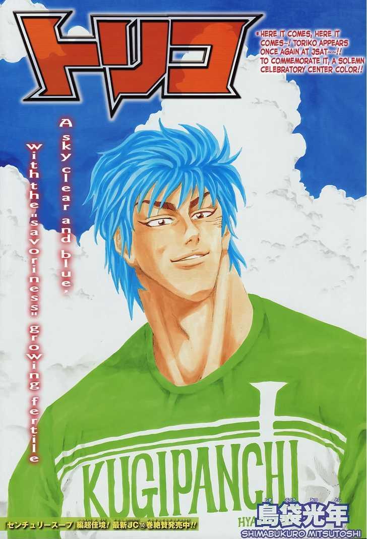 Toriko Chapter 104  Online Free Manga Read Image 1