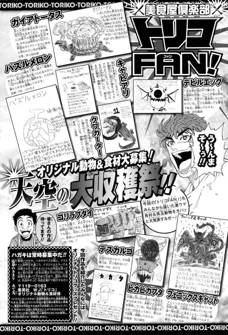Toriko Chapter 104  Online Free Manga Read Image 2
