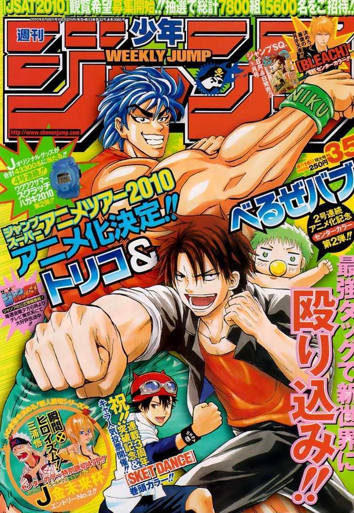 Toriko Chapter 105  Online Free Manga Read Image 1