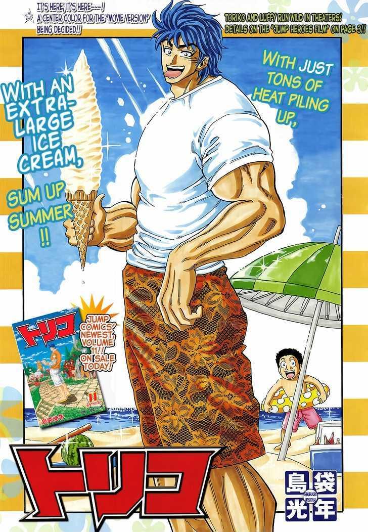 Toriko Chapter 113  Online Free Manga Read Image 1