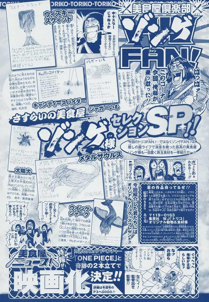 Toriko Chapter 113  Online Free Manga Read Image 2