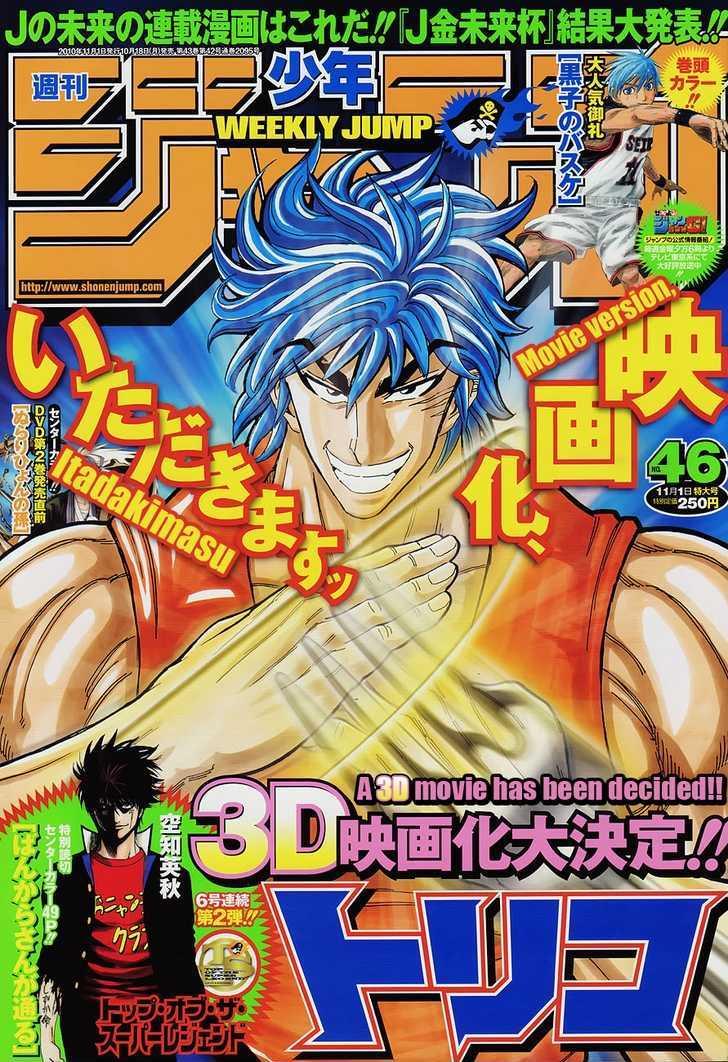 Toriko Chapter 115  Online Free Manga Read Image 1