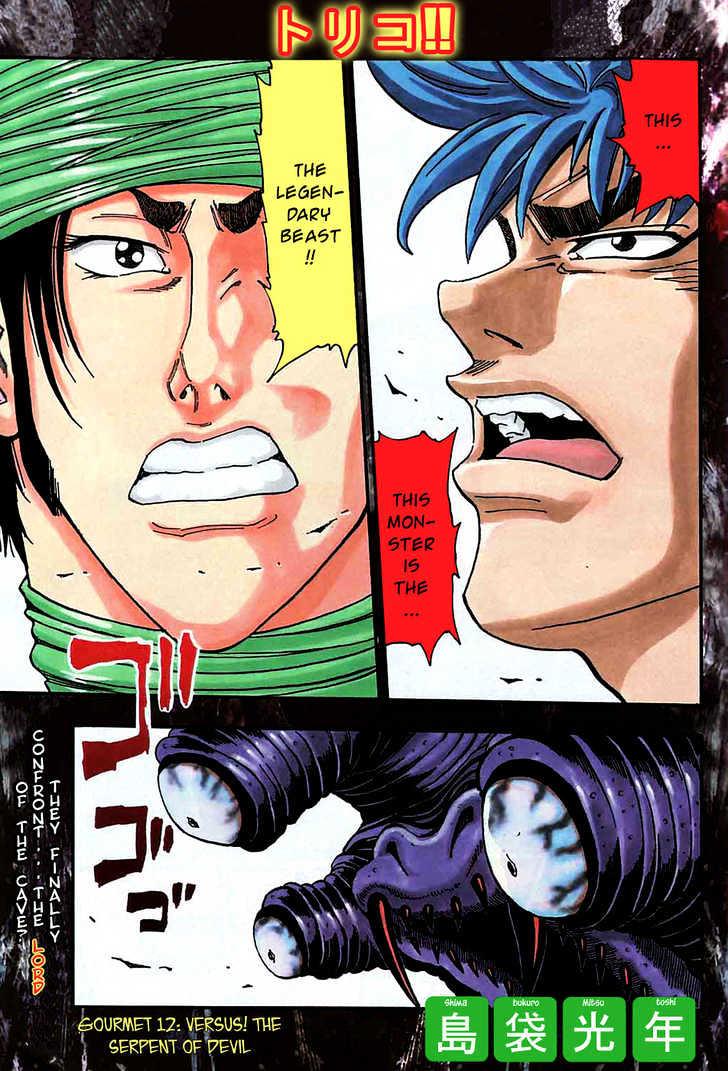 Toriko Chapter 12  Online Free Manga Read Image 1
