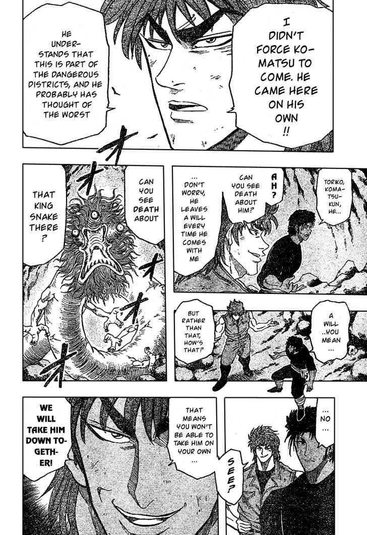 Toriko Chapter 12  Online Free Manga Read Image 12