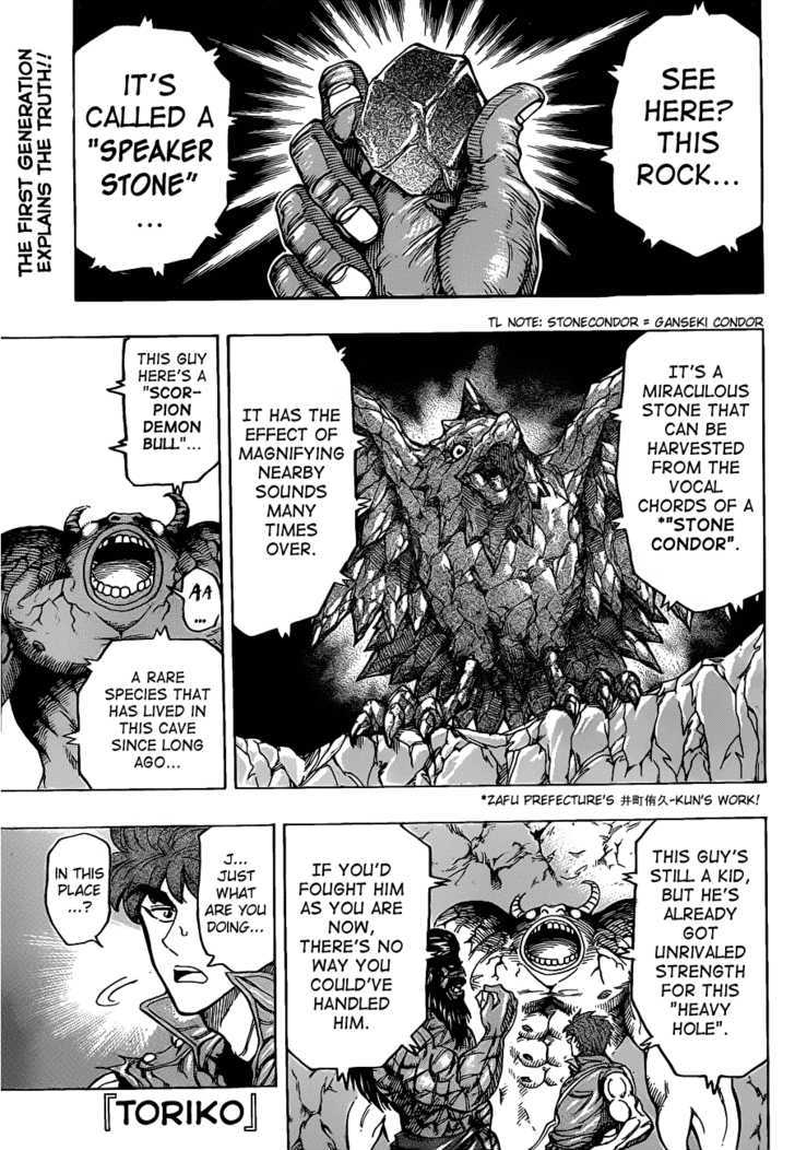 Toriko Chapter 122  Online Free Manga Read Image 1