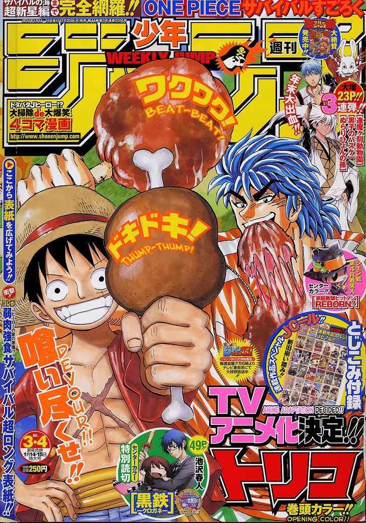 Toriko Chapter 123  Online Free Manga Read Image 1
