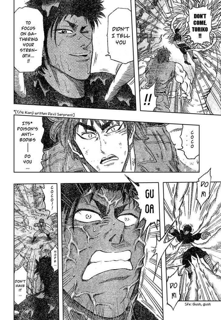 Toriko Chapter 13  Online Free Manga Read Image 10