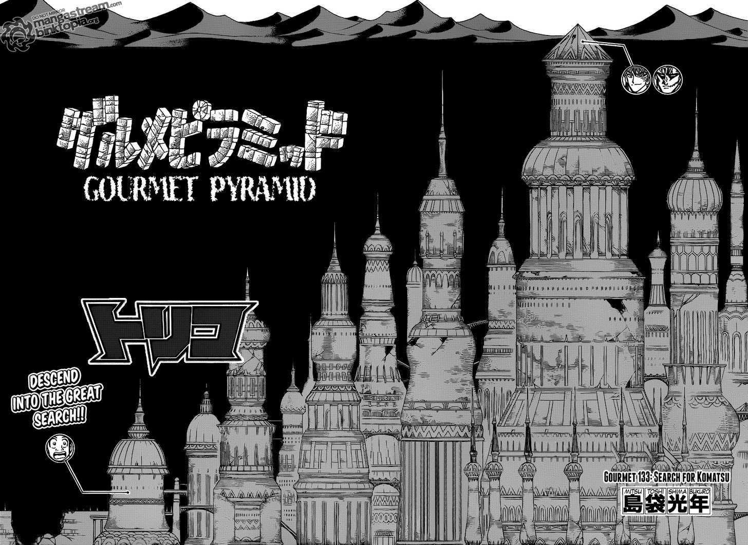 Toriko Chapter 133  Online Free Manga Read Image 5