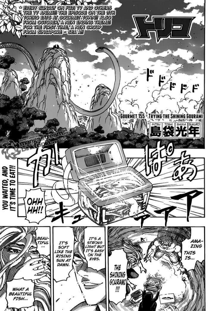 Toriko Chapter 155  Online Free Manga Read Image 1