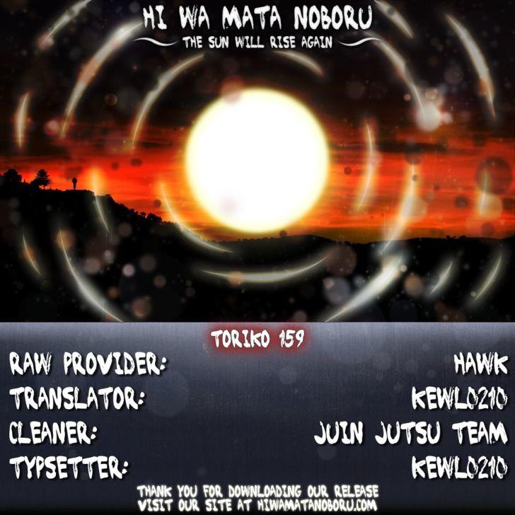 Toriko Chapter 159  Online Free Manga Read Image 20