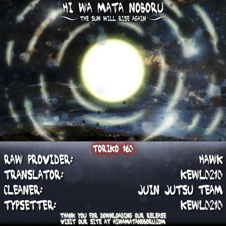 Toriko Chapter 160  Online Free Manga Read Image 19