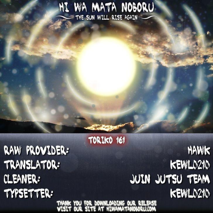 Toriko Chapter 161  Online Free Manga Read Image 19