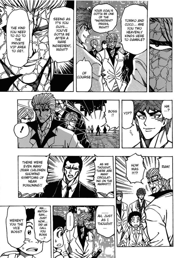 Toriko Chapter 161  Online Free Manga Read Image 7