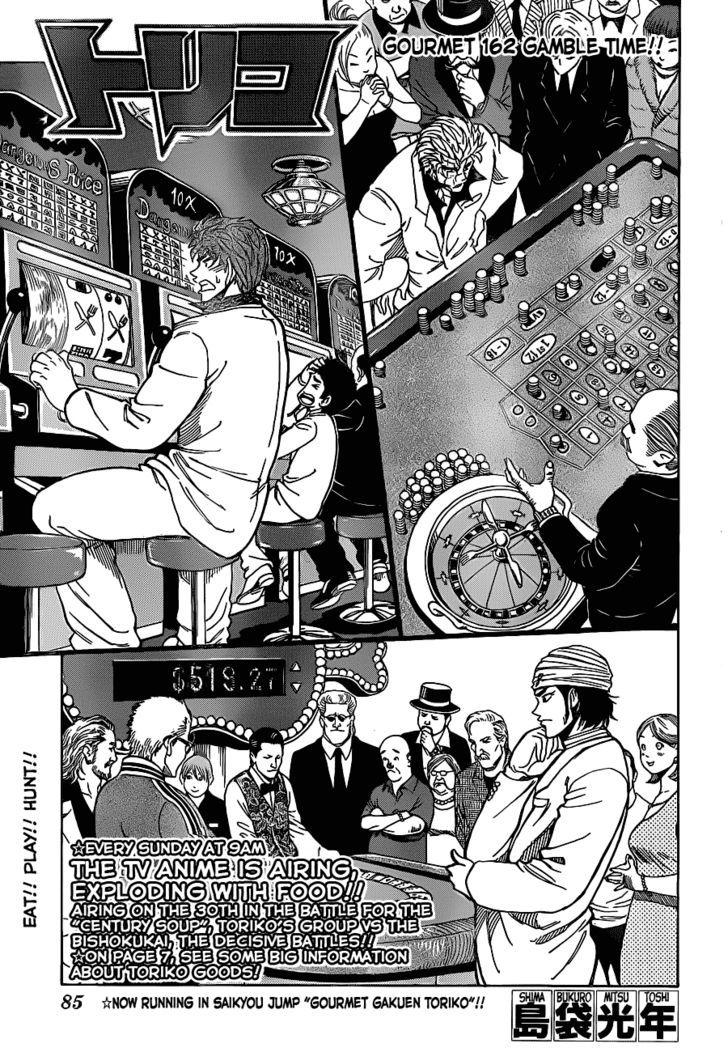 Toriko Chapter 162  Online Free Manga Read Image 3