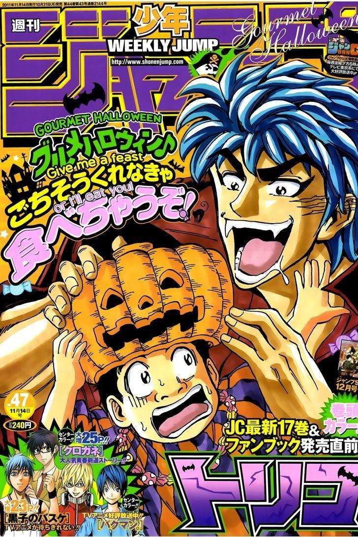 Toriko Chapter 163  Online Free Manga Read Image 1