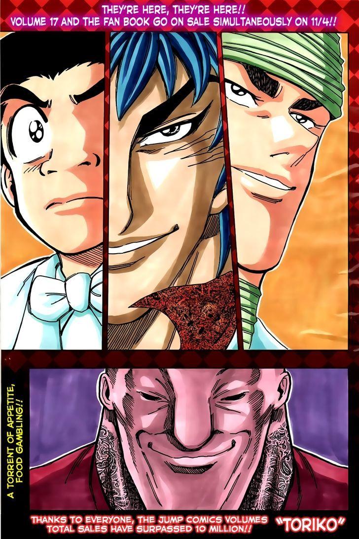 Toriko Chapter 163  Online Free Manga Read Image 3
