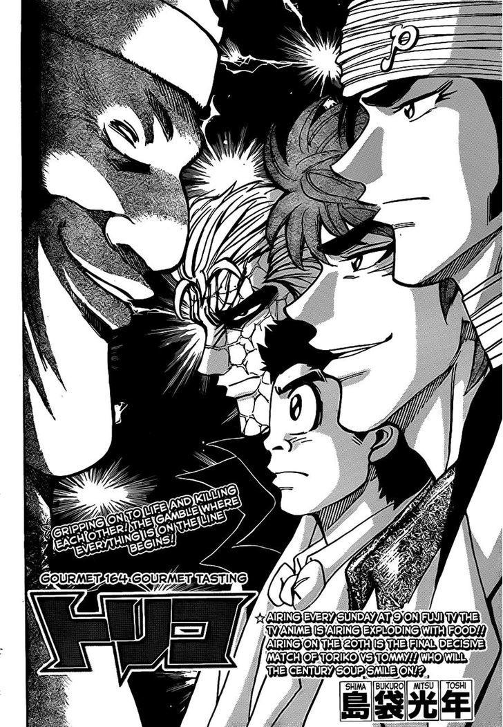 Toriko Chapter 164  Online Free Manga Read Image 2