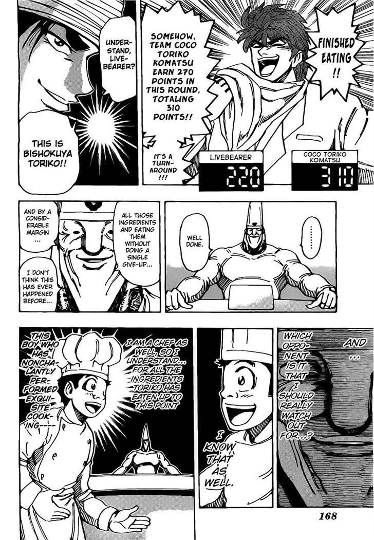 Toriko Chapter 165  Online Free Manga Read Image 16