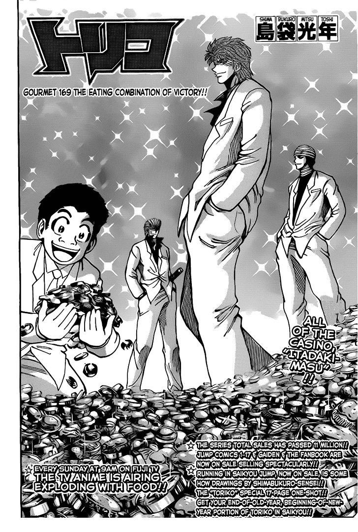 Toriko Chapter 169  Online Free Manga Read Image 2