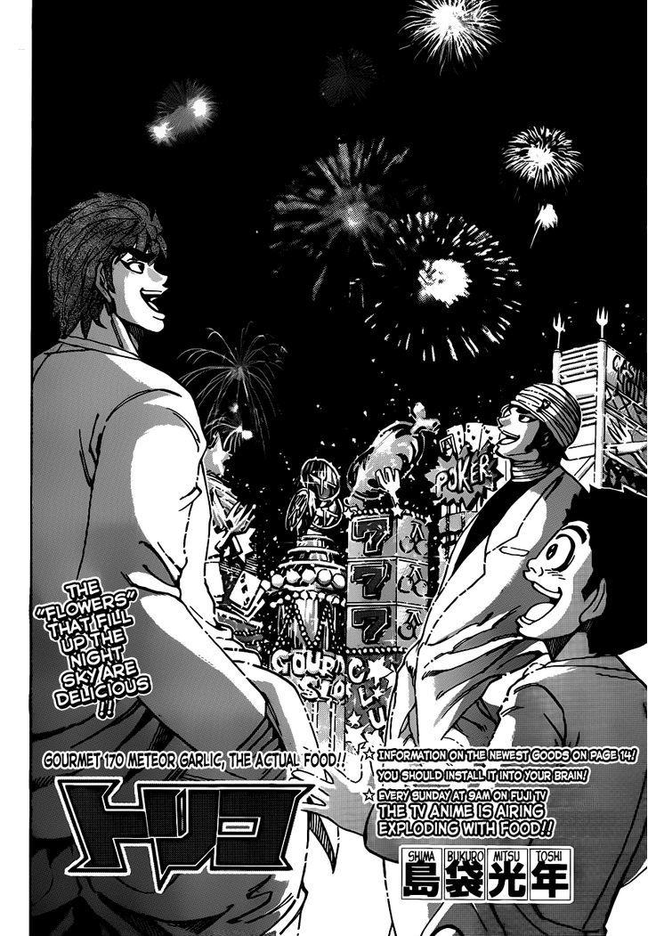 Toriko Chapter 170  Online Free Manga Read Image 4