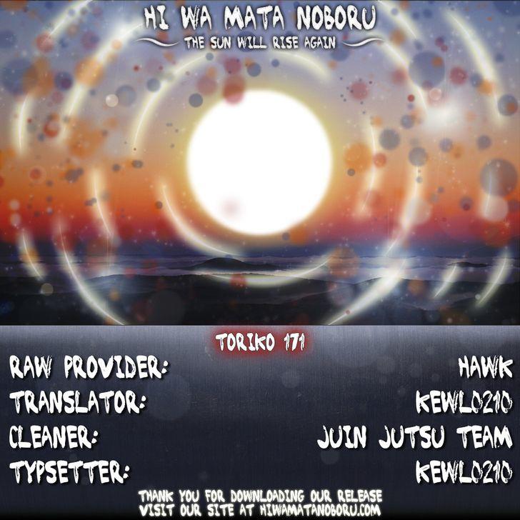 Toriko Chapter 171  Online Free Manga Read Image 16