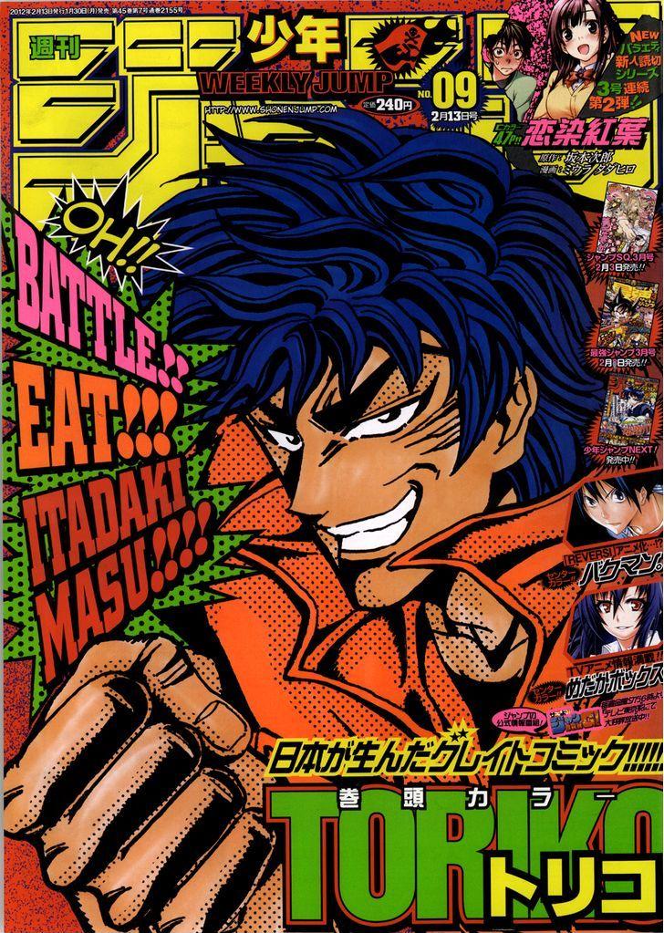 Toriko Chapter 173  Online Free Manga Read Image 1