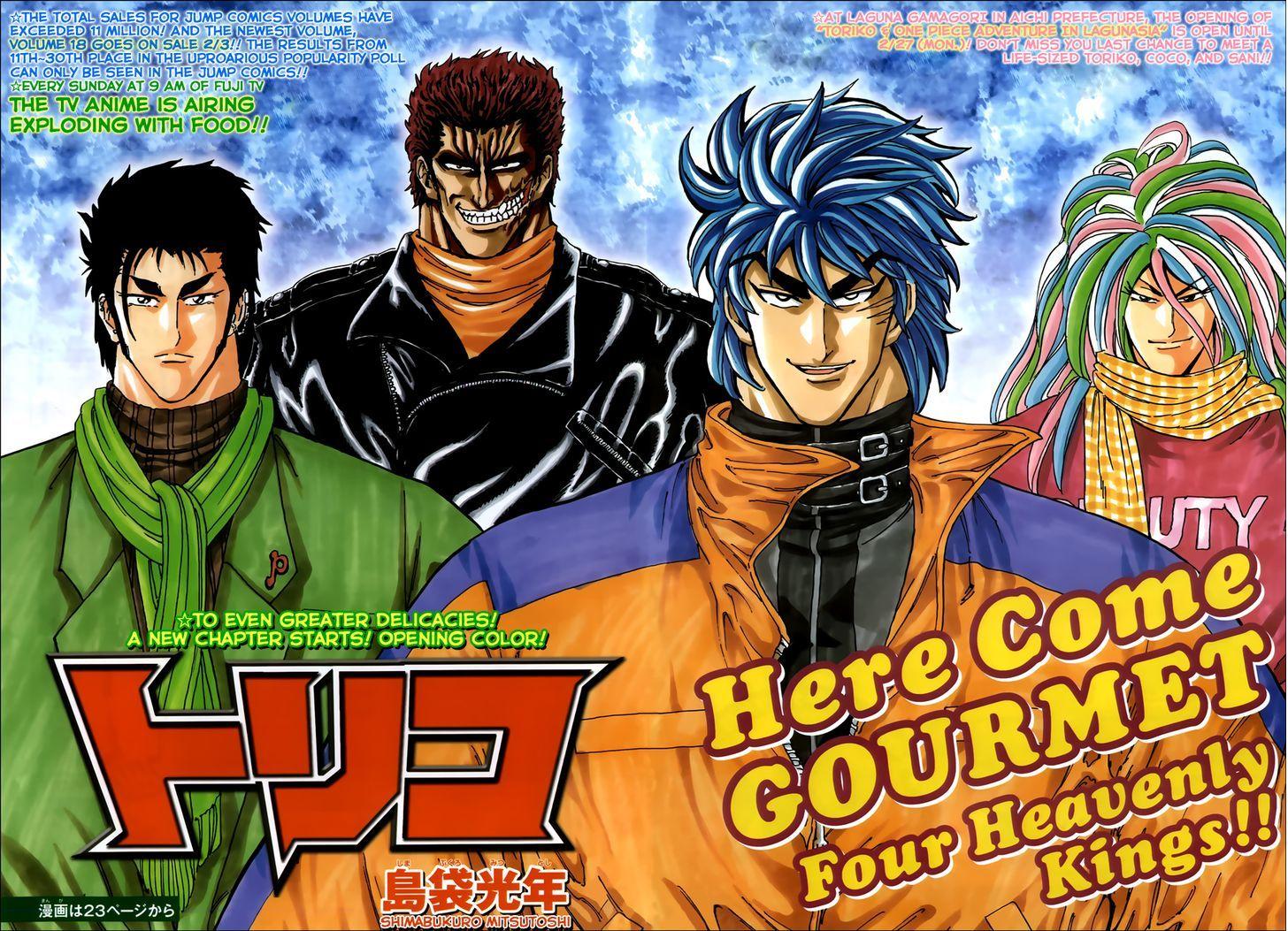 Toriko Chapter 173  Online Free Manga Read Image 2