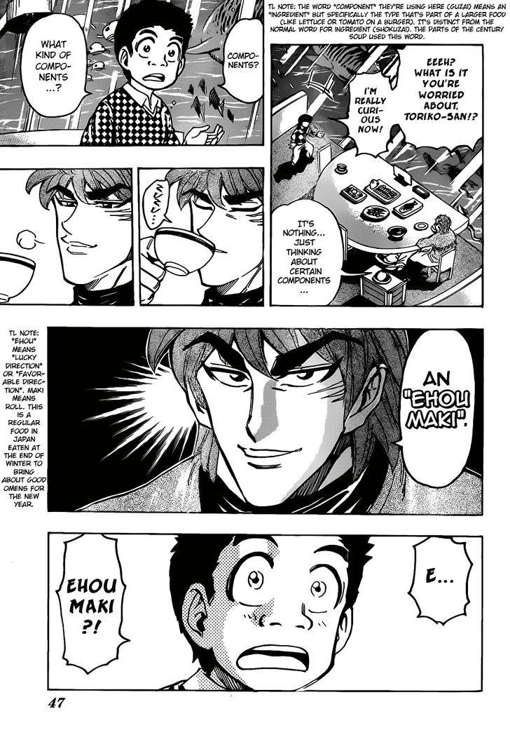 Toriko Chapter 174  Online Free Manga Read Image 3