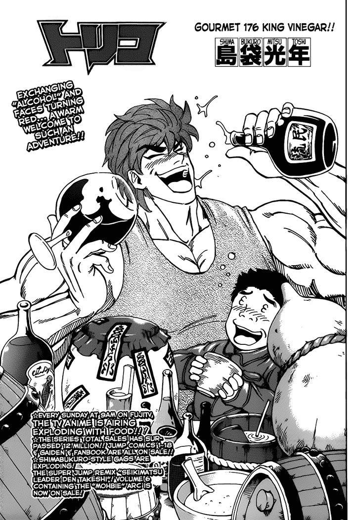 Toriko Chapter 176  Online Free Manga Read Image 3