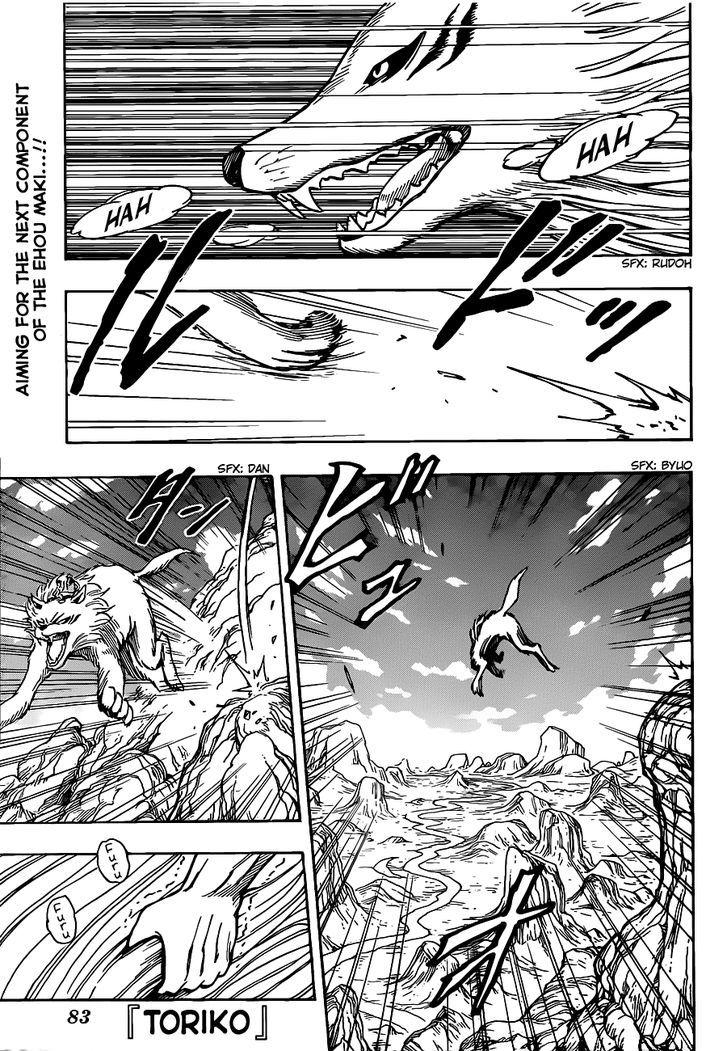 Toriko Chapter 178  Online Free Manga Read Image 1
