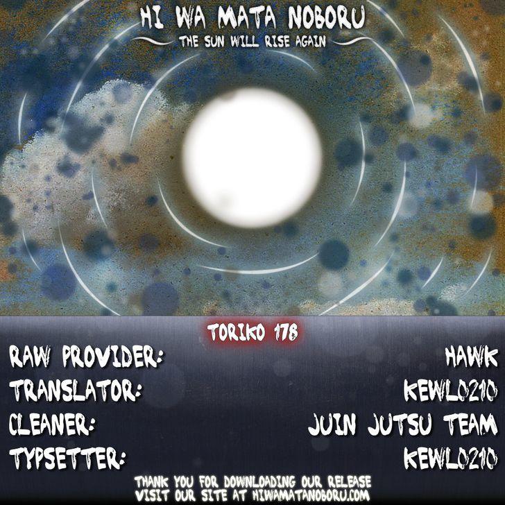 Toriko Chapter 178  Online Free Manga Read Image 20