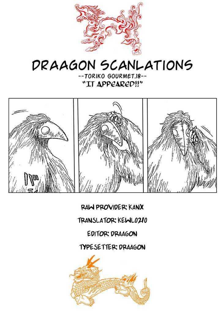 Toriko Chapter 18  Online Free Manga Read Image 18