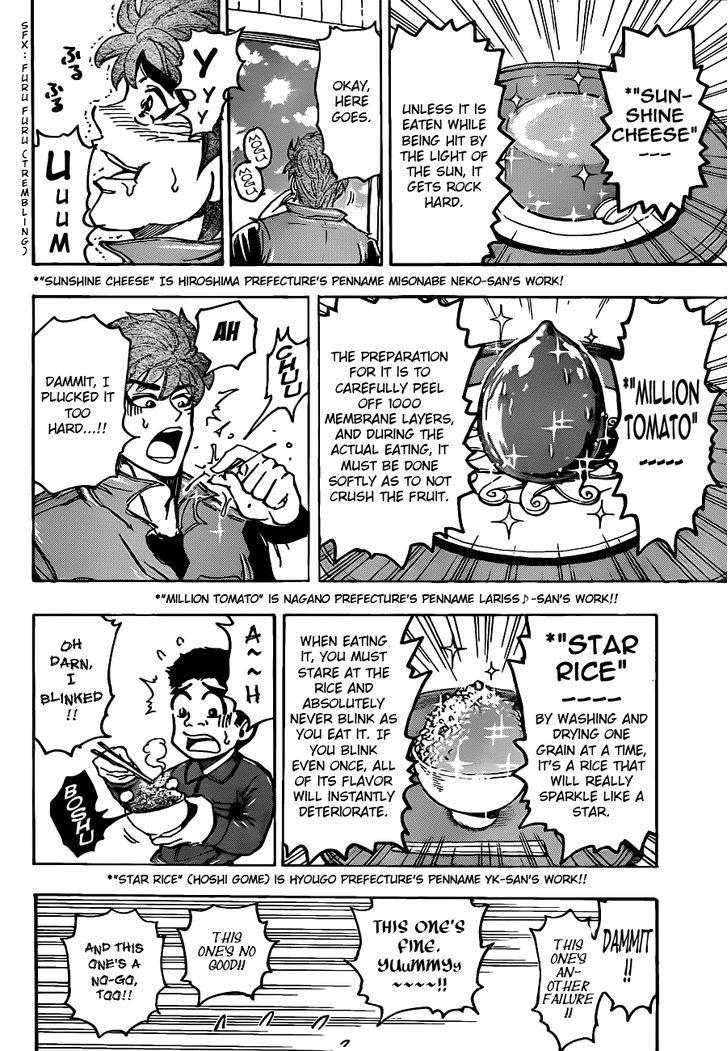 Toriko Chapter 180  Online Free Manga Read Image 16