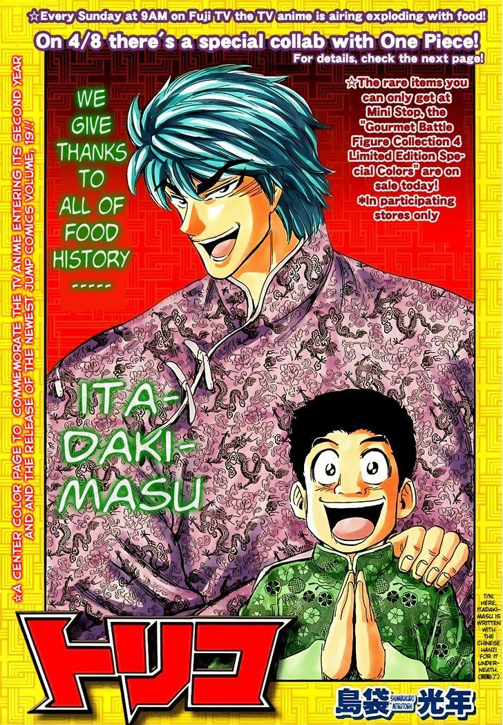 Toriko Chapter 181  Online Free Manga Read Image 1