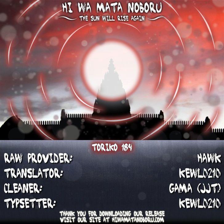 Toriko Chapter 184  Online Free Manga Read Image 20