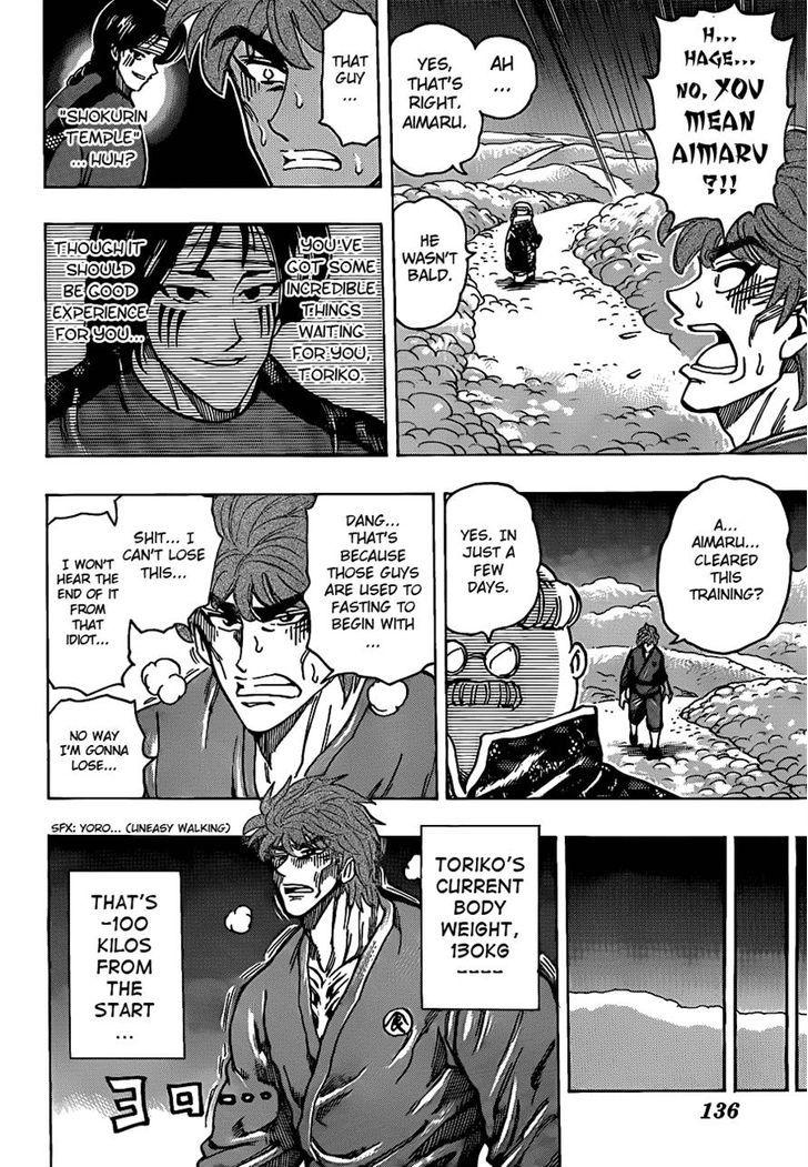 Toriko Chapter 186  Online Free Manga Read Image 5