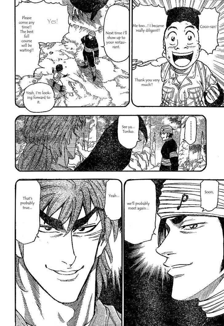 Toriko Chapter 19  Online Free Manga Read Image 11