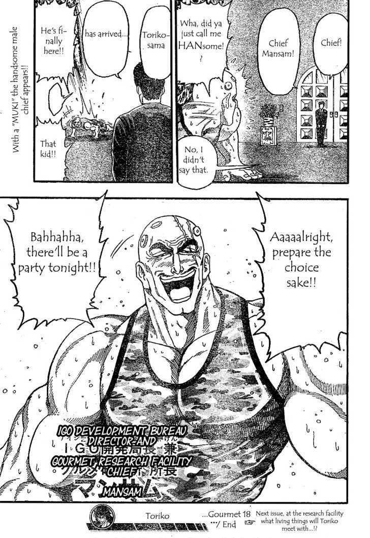 Toriko Chapter 19  Online Free Manga Read Image 17