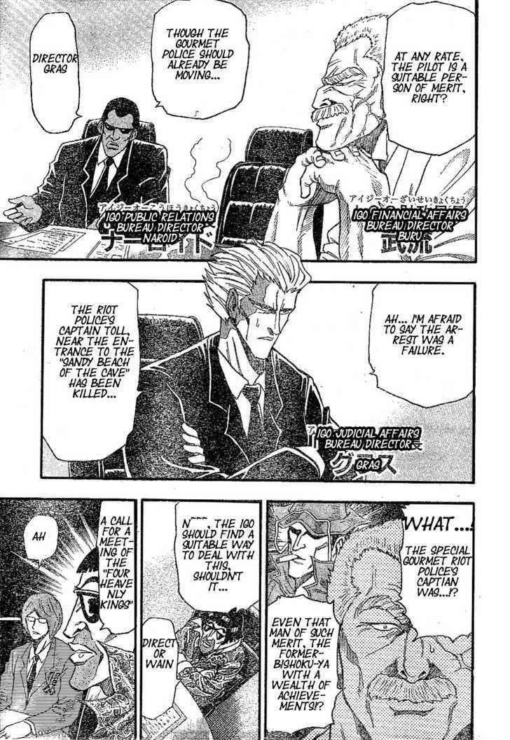 Toriko Chapter 19  Online Free Manga Read Image 5