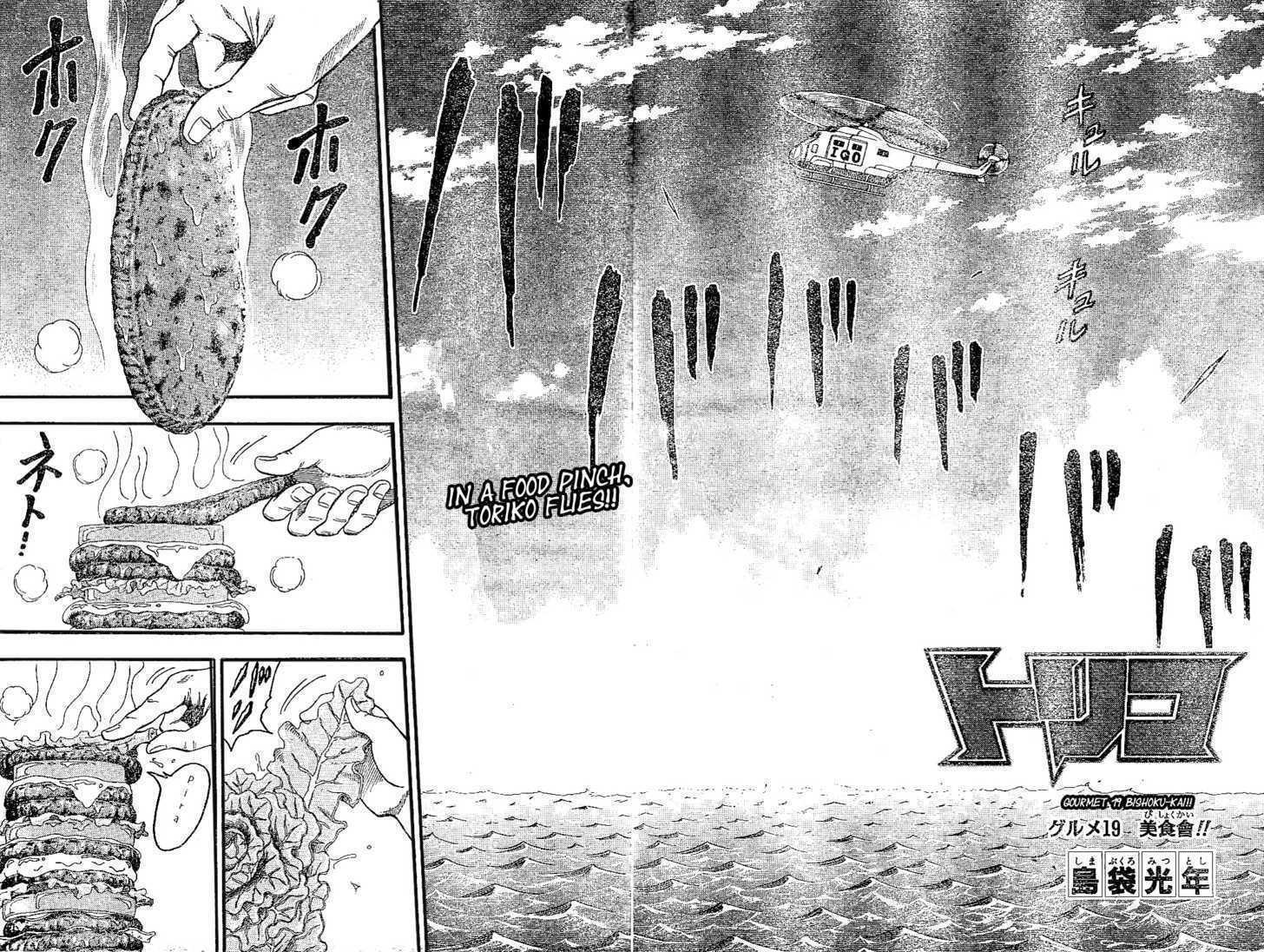 Toriko Chapter 19  Online Free Manga Read Image 8
